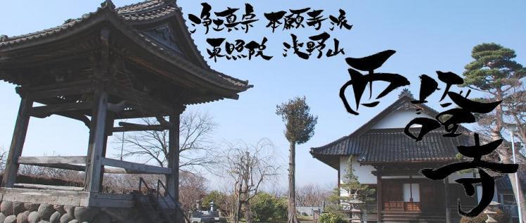 西證寺(さいしょうじ) 信州小布施の静かな古刹